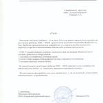 МПС 300 Л Киров