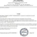 Отзыв ООО ИМПЕРРИС