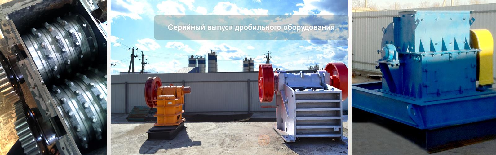 Производство дробилок в Саянск купить центробежную дробилку дц 1 0