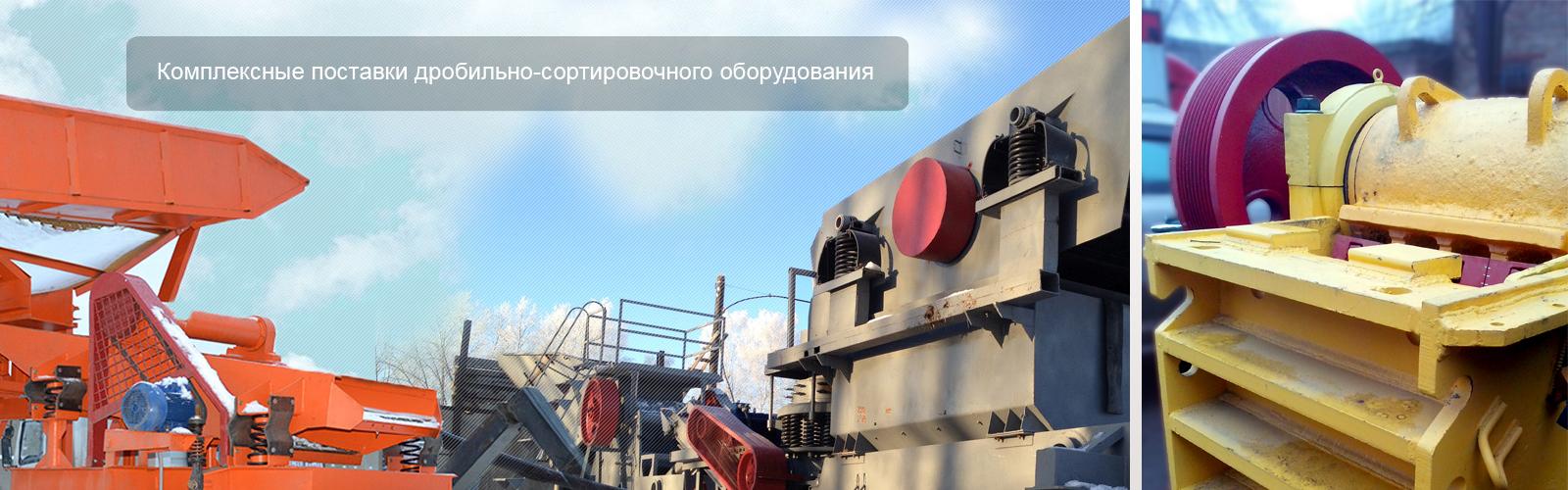 Завод дробильного оборудования в Серпухов дробилка для щебня цена в Первоуральск