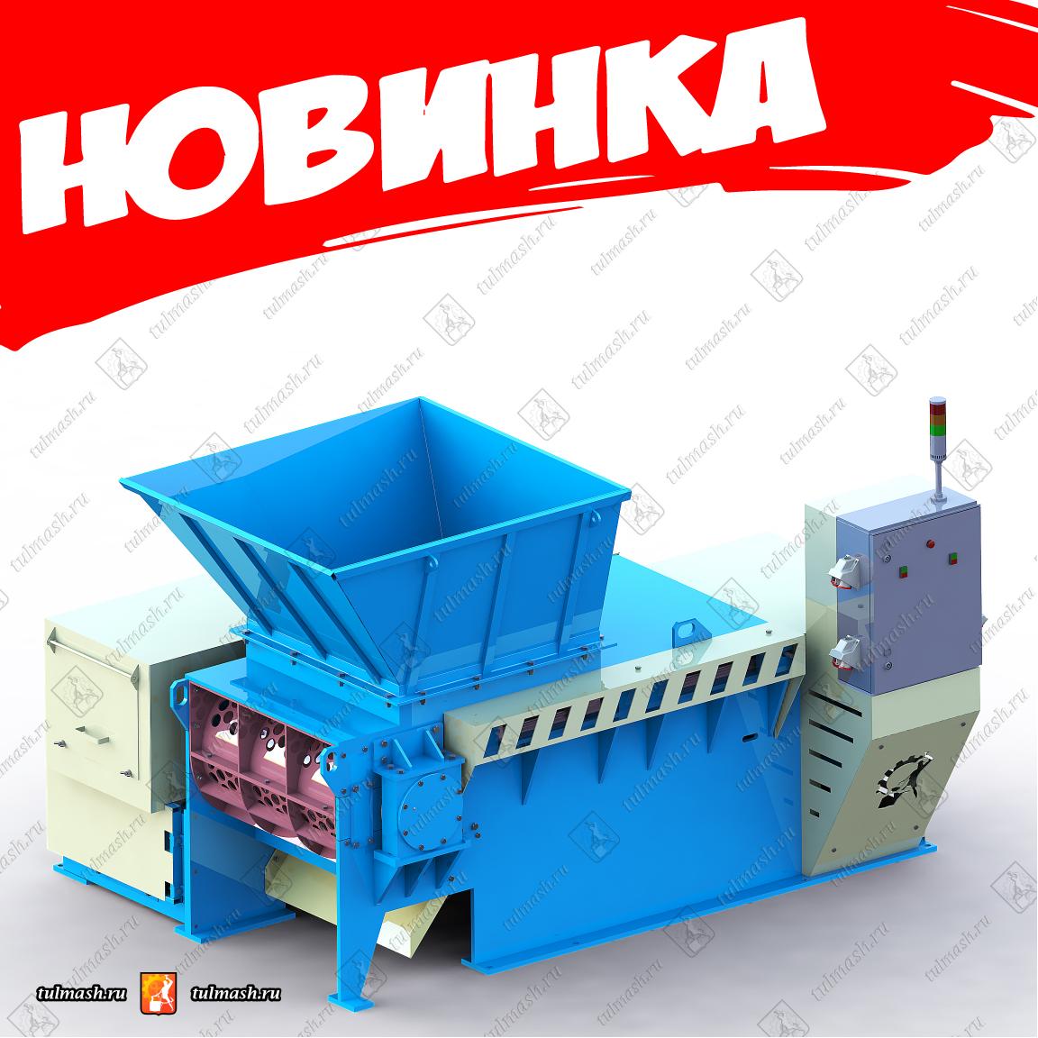 Шредер одновальный ШР 430-850 с поддавливающим механизмом