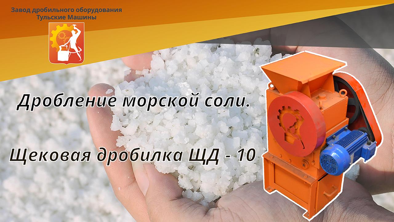 Дробление морской соли. Щековая дробилка ЩД-10