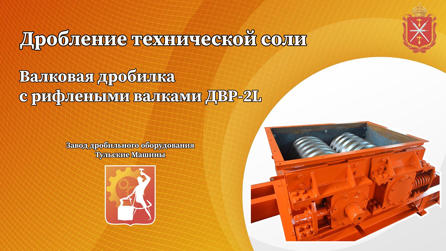 Дробление технической соли. Валковая дробилка ДВР 2L