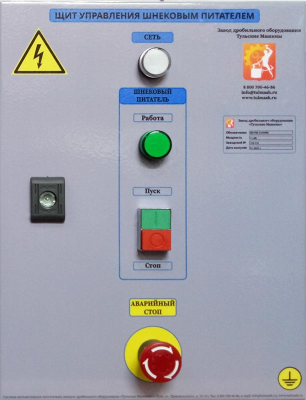 Шкаф управления конвейером